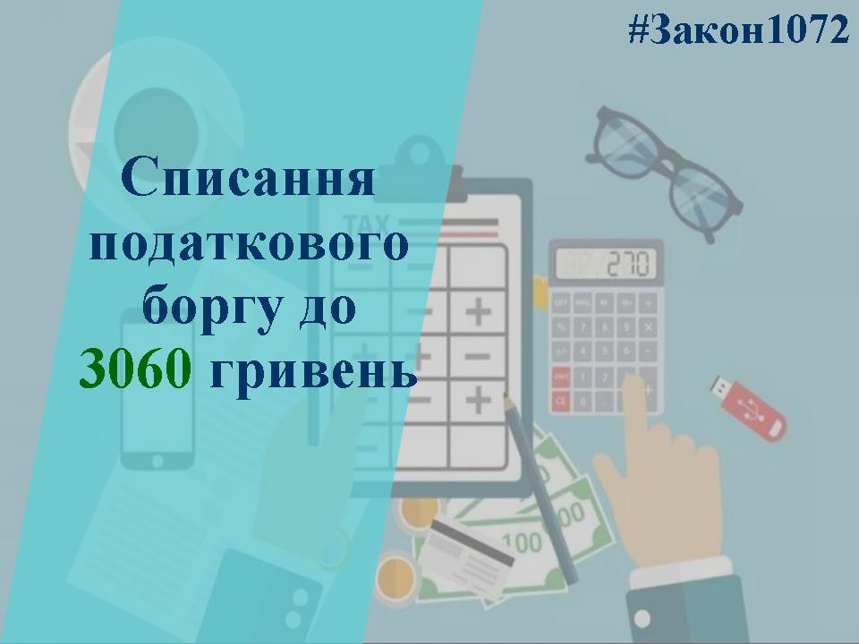 Закон 1072: списання податкового боргу в сумі до 3060 гривень